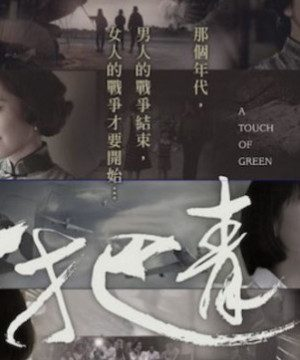 A Touch of Green Episode 31 English Subbed