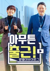 At Work Today Episode 28 English Sub