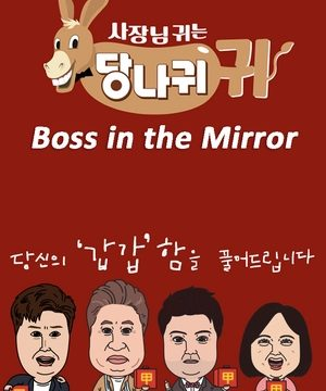 Boss In The Mirror Episode 130 English Sub
