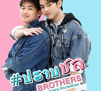 Brothers (2021) Episode 5 English Subbed