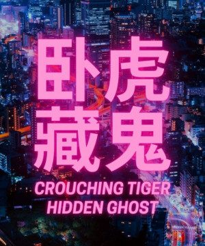 Crouching Tiger Hidden Ghost Episode 14 English Subbed