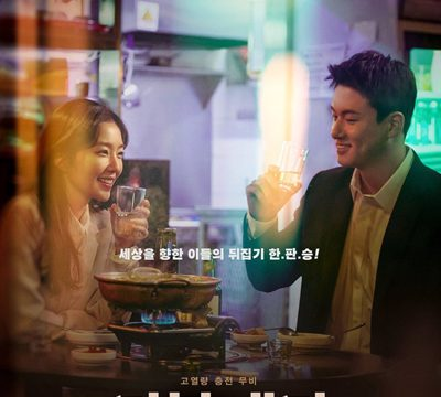 Double Patty (2021) Episode 1 English Subbed