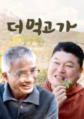 Eat More Episode 24 English Subbed