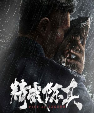Fist of Legend (2019) Episode 1 English Subbed