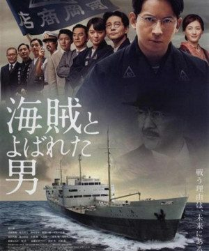 """Fueled: The Man They Called """"Pirate"""" (2016) Episode 1 English Subbed"""