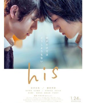 His (2020) Episode 1 English Subbed