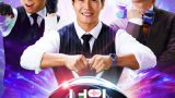I Can See Your Voice: Season 8 (2021) Episode 11 English Subbed