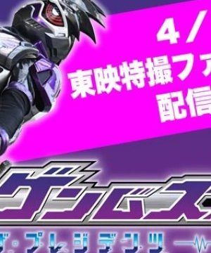 Kamen Rider Genms – The Presidents Episode 2 English Subbed