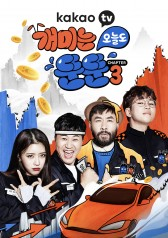 March of the Ants Chapter 3 Episode 9 English Subbed