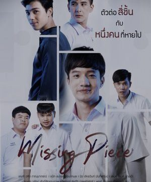 Missing Piece (2019) Episode 8 English Subbed