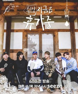 Monsta X is on Vacation Episode 1 English Subbed