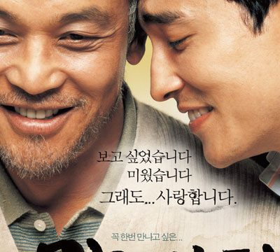 My Father (2007) Episode 2 English Subbed