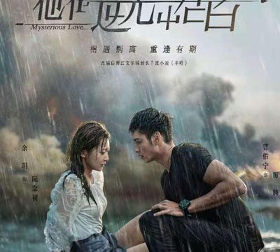 Mysterious Love (2021) Episode 8 English Subbed