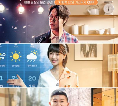 On And Off 2020 Episode 46 English Sub