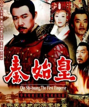 Qin Shi Huang, The First Emperor Episode 33 English Subbed