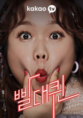 Queen of Straw Episode 2 English Subbed