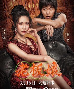Queen of Triads 2 (2021) Episode 1 English Subbed