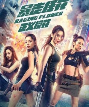 Raging Flower (2021) Episode 1 English Subbed