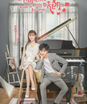Rules of Zoovenia Episode 14 English Subbed