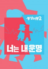 Same Bed, Different Dreams Season 2 Episode 187 English Subbed