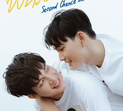 Second Chance (2021) Episode 3 English Subbed