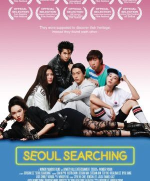 Seoul Searching (2016) Episode 1 English Subbed