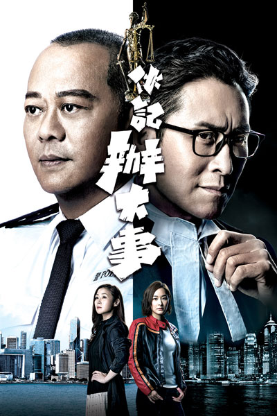 Shadow Of Justice 2021 Episode 32 English Sub