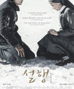 Snow Paths (2016) Watch Movie Online English Subbed