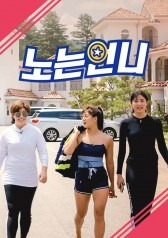 Sporty Sisters Episode 57 English Sub