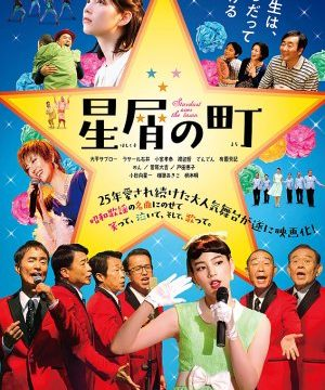 Stardust Over The Town (2020) Episode 1 English Subbed