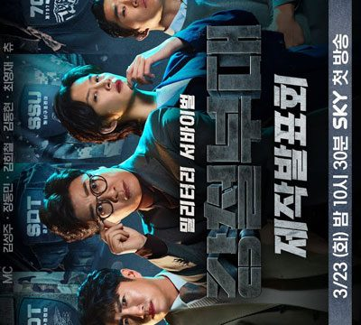 Steel Troop (2021) Episode 16 English Subbed