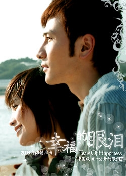 Tears of Happiness Episode 28 English Subbed