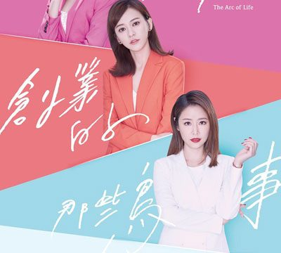 The Arc of Life (2021) Episode 24 English Subbed