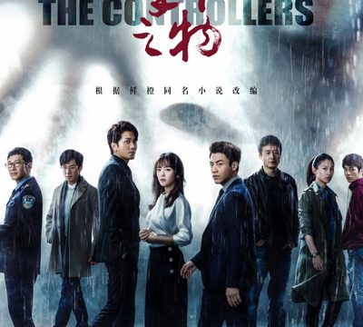 The Controllers 2020 Episode 41 English Sub