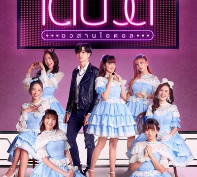 The Debut (2021) Episode 6 English Subbed