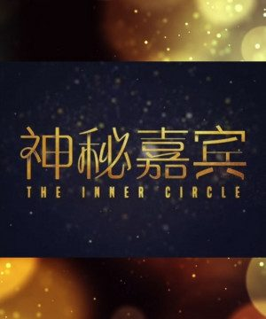 The Inner Circle (2021) Episode 8 English Subbed