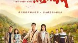 The Sun Shines On Me (2020) Episode 32 English Subbed