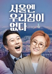 There Is No House for Us in Seoul Episode 25 English Subbed