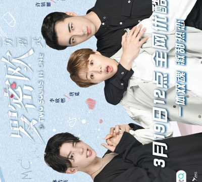 Two Souls In One 2021 Episode 31 English Sub