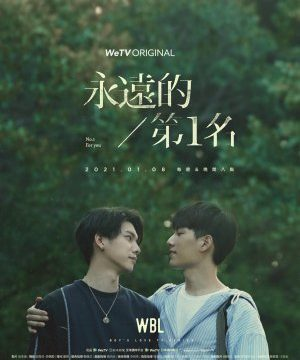 We Best Love: No. 1 For You Episode 5 English Subbed