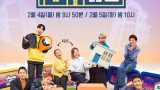 Where Is My Home Episode 129 English Sub