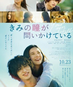 Your Eyes Tell Episode 1 English Subbed