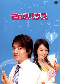 2nd House Episode 12 English Subbed