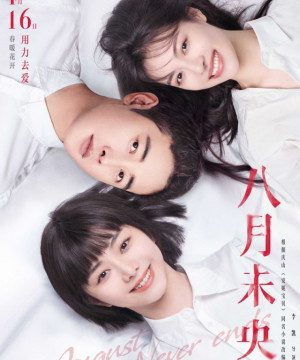 August Never Ends 2021 Episode 2 English Sub