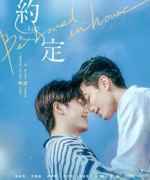 Be Loved In House I Do 2021 Episode 13 English Sub