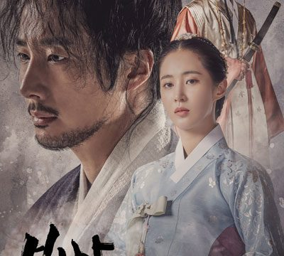 Bossam: Steal the Fate (2021) Episode 16 English Subbed
