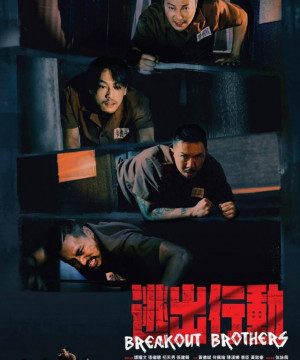 Breakout Brothers 2020 Episode 2 English Sub