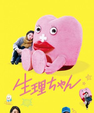 Little Miss Period (2019) Episode 1 English Subbed