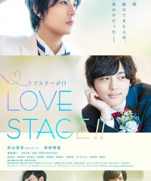 Love Stage!! (2020) Episode 1 English Subbed