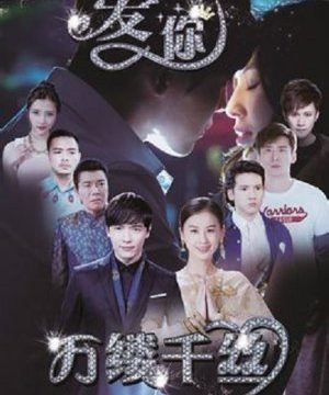 Love You Thousands of Silk Episode 32 English Subbed